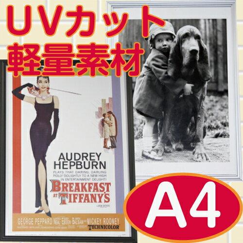 【アウトレット・特価】万丈 A4サイズアルミポスターフレーム・壁掛けフォトフレーム UVカット「アルかる A4」(シルバー/ブラック)