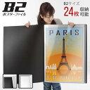 【同梱不可】【送料無料】ポスターファイル B2ブラック、ホワイト