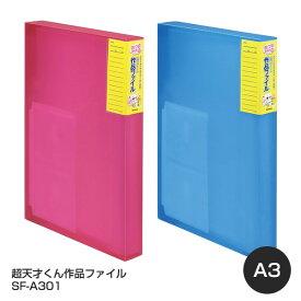 【受発注商品】ナカバヤシ 超天才くん作品ファイル A3ボックス SF-A301 ピンク/ブルー