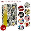 【受発注品】ナカバヤシ 100年台紙 和柄 ブック式フリーアルバム B5サイズ アH-B5B-181:
