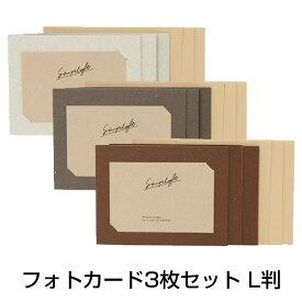 受発注品 ナカバヤシ simplaft L判 フォトカード 3枚セット PCL-SPT ホワイト/グレー/ブラウン シンプラフト 紙製 写真 メッセージ カード クラフト おしゃれ