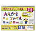 【受発注商品】ナカバヤシ おえかきファイル 四つ切画用紙 8ポケット(16枚収納)クリア CBCT-B3C