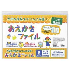 【受発注商品】ナカバヤシ おえかきファイル 八つ切画用紙 8ポケット(16枚収納)クリア CBCT-B4C