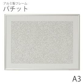【受発注商品】ケンコー・トキナー アルミ製フレーム パチット A3 APT-A3