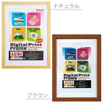 デジタルプリントフレームA3判