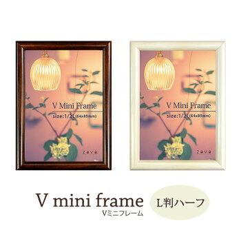 Vミニフレーム(64×89mm)L判ハーフ