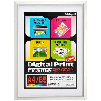 アルミ製デジタルプリントフレームA4判/B5判フ-DPA-A4