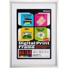 【受発注商品】ナカバヤシ アルミ額縁 アルミ製デジタルプリントフレーム B4判/A4判 フ-DPA-B4