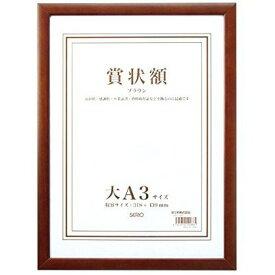 【受発注商品】セキセイ SERIO 大A3 木製賞状額 ブラウン 大A3 [SRO-1089-40]