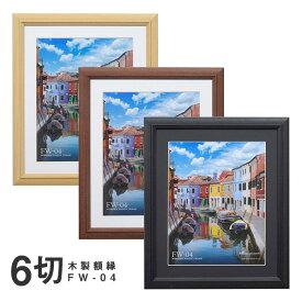 【受発注商品】ハクバ 木製額縁 FW-04 6切サイズ FW-4-NT6/FW-4-BR6/FW-4-BK6