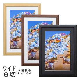 【受発注商品】ハクバ 木製額縁 FW-04 ワイド6切サイズ FW-4-NT6/FW-4-BR6/FW-4-BK6