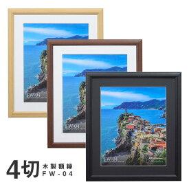 【受発注商品】ハクバ 木製額縁 FW-04 4切サイズ FW-4-NT4/FW-4-BR4/FW-4-BK4