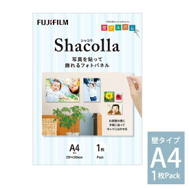 フジ FUJIFILM シャコラ(Shacolla)壁タイプ A4サイズ 単品(1枚パック)