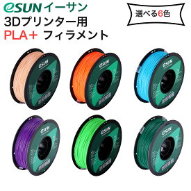 eSUN PLA+ フィラメント 1kg 3Dプリンター 1.75mm 国内正規品