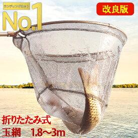 【楽天ランキングNo.1】玉網 タモ網 折りたたみ式 組み立て 魚捕り網 漁網 伸縮式シャフト ランディングネット 釣り用具 1.8m 2.5m 3.0m