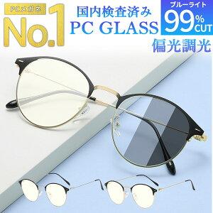 【楽天No1】JIS規格 ブルーライトカット90% PCメガネ 99% ブルーライトカットメガネ メンズ レディース おしゃれ 度なし uvカット メガネ PC眼鏡 軽量 効果 ケース付