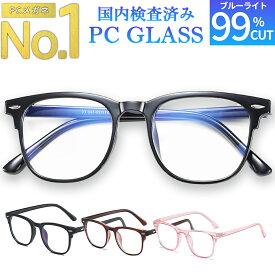 【楽天ランキングNo.1】JIS検査済 PCメガネ ブルーライトカット 98% パソコン メガネ PC眼鏡 紫外線カット メンズ レディース おしゃれ 軽量 ケース ブルーカット眼鏡 伊達眼鏡 伊達めがね 度なし uvカット