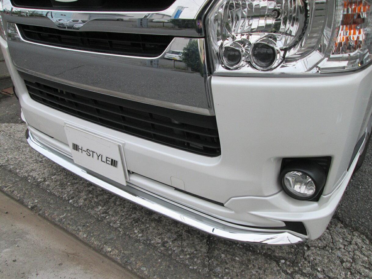 200系ハイエース 後期専用 フロントスポイラー(塗装込) メッキパーツ付き TOYOTA HIACE トヨタ パーツ 外装 ガーニッシュ ABS製 クロームメッキ H-STYLE製 エアロ