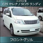 セレナC25前期TypeAフロントグリル(メッキ)SERENA日産ニッサンH-STYLE