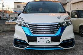 C27 セレナ Highwaystar専用!! フロントスポイラー(塗装込み) vanquish製 新型 SERANA NISSAN 日産 エアロ パーツ カスタム ドレスアップ