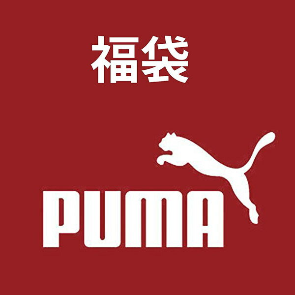 PUMA(プーマ)福袋/プーマ/メンズ/セット/新春