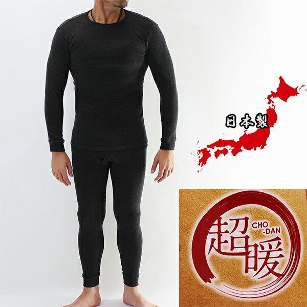 4176シリーズ)日本製 もっとあったか 裏起毛ボリュームUP厚手 最強の暖かさインナーメンズ(長袖シャツ・タイツ)(ウールの約2倍【粋な肌着】)