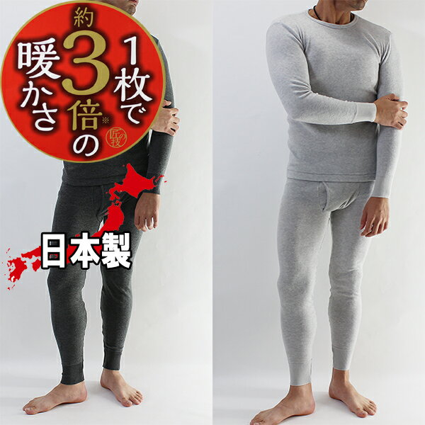 2016秋冬新作)粋肌着-3倍の暖かさ(日本製)もっとあったか 空気を編み込む あったか・軽い・やさしく伸びるバルキーインナー(長袖・タイツ)4171シリーズ 男性用肌着