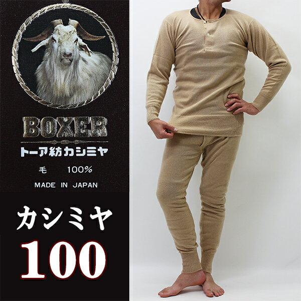 送料無料 日本製 最高級 カシミヤ 100% あったか面二上下組み(メンズ 秋冬もっとあったか)バージンウール最上級 カシミヤ肌着