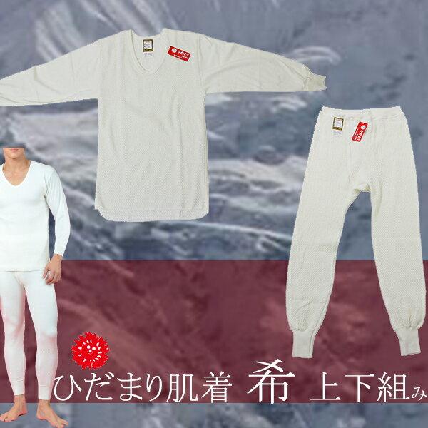 送料無料 日本製 ひだまり肌着 男性用上下セット(長袖とタイツの上下組み)メンズ もっとあったか 下着