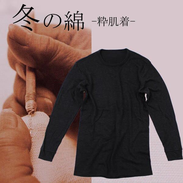 粋肌着-冬の綿(日本製)綿の暖か長袖丸首tシャツ(4172シリーズ)もっとあったか エアーデュオ空気層