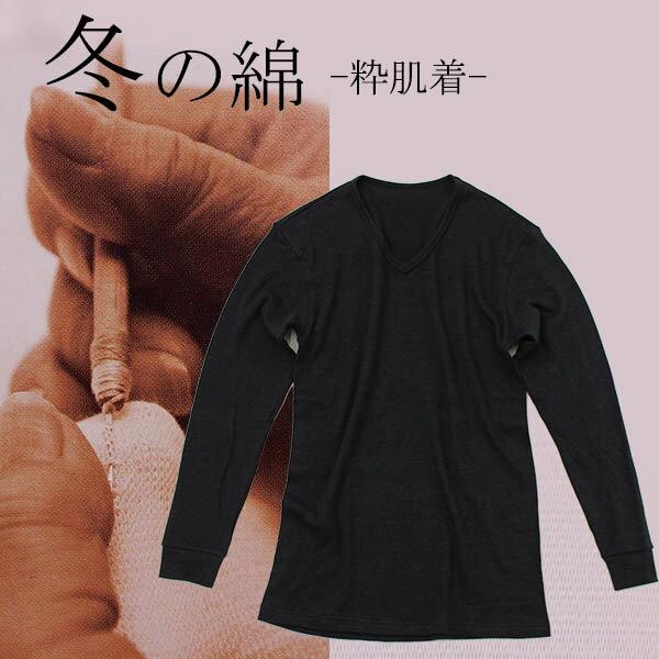 粋肌着-冬の綿(日本製)綿の暖か長袖Vネックtシャツ(4172シリーズ)もっとあったか エアーデュオ