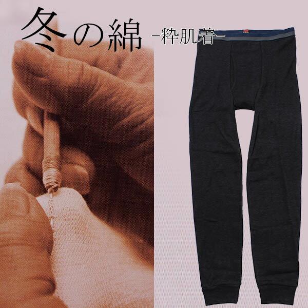 粋肌着-冬の綿(日本製)綿の暖かロングタイツ(4172シリーズ)もっとあったか エアーデュオ空気層
