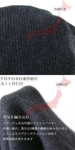 2015秋冬新作)粋肌着-冬の綿(日本製)もっとあったかエアーデュオ空気層綿の暖かロングタイツ(4172シリーズ)