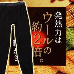 日本製もっとあったかウールの2倍の発熱力エクスハイパー裏起毛タイツメンズ前開き吸湿発熱軽量保温(粋肌着)