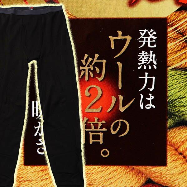 50%OFF日本製 もっとあったか ウールの2倍の発熱力 eksエクスハイパー裏起毛タイツ メンズ 前開き 吸湿発熱軽量保温(粋肌着)4175