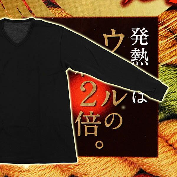 50%OFF日本製 もっとあったか ウールの2倍の発熱力eksエクスハイパー裏起毛 長袖VネックTシャツ 吸湿発熱軽量保温(粋肌着)4175