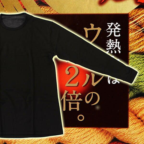 50%OFF日本製 もっとあったか ウールの2倍の発熱力eksエクスハイパー裏起毛 長袖丸首Tシャツ 吸湿発熱軽量保温(粋肌着)4175