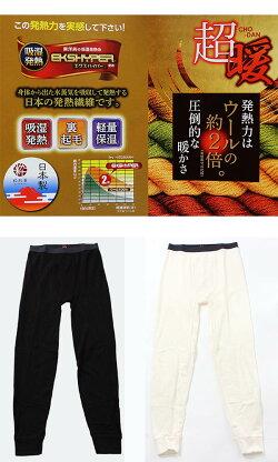 日本製もっとあったか裏起毛ボリュームUP最強の暖かさインナー(長袖・タイツ)4176シリーズ(ウールの約2倍【粋な肌着】)