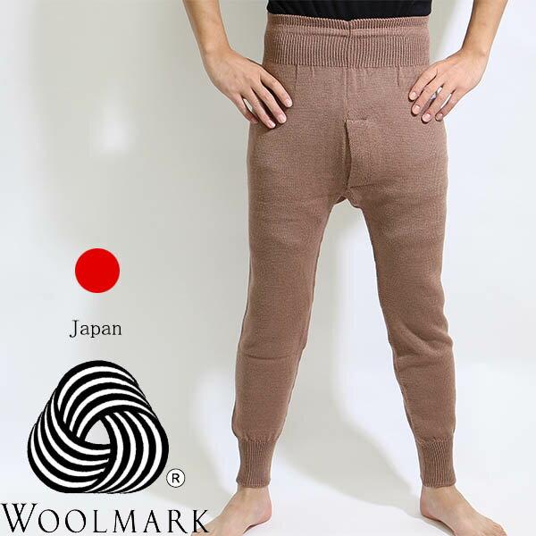 秋冬)日本製 ラクダ色 毛 ウール100% ズボン下 前開き ロング(横編7G天竺手編み風)もっとあったかモモヒキ 男性用肌着 毛糸
