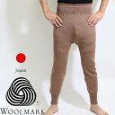 秋冬 日本製 ラクダ色 毛 ウール100% ズボン下 前開き ロング(横編7G天竺手編み風)もっとあったかモモヒキ 男性…