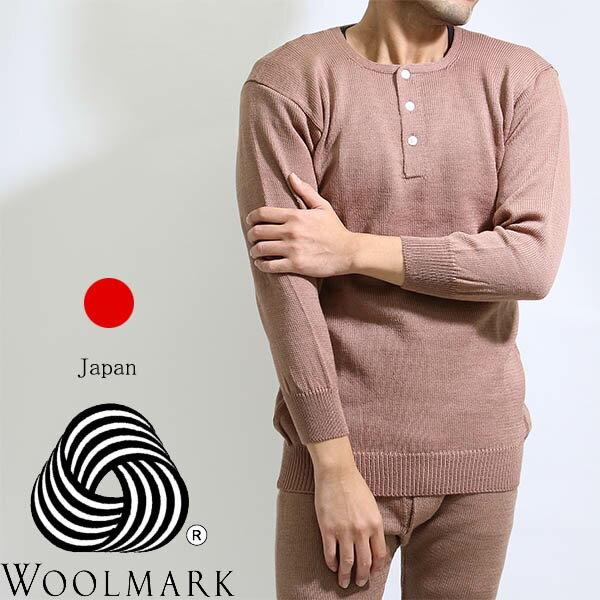 秋冬)日本製 ラクダ色 毛 ウール100%面二シャツ(横編7G天竺手編み風)もっとあったか 男性肌着 毛糸