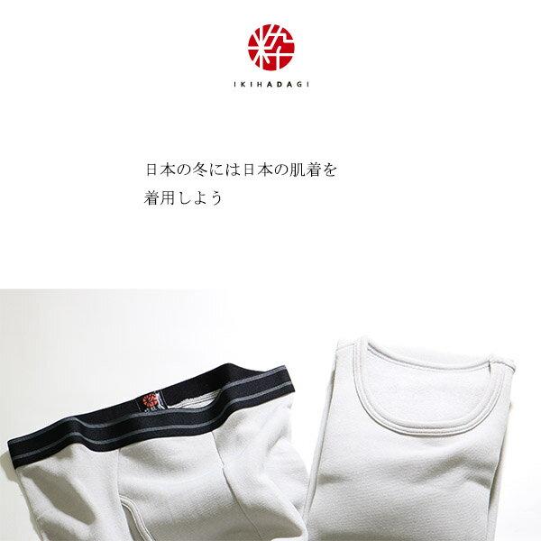 送料無料 上下セット 日本製 もっとあったか 裏起毛ボリュームUP厚手 最強の暖かさインナーメンズ(長袖シャツ・タイツの上下組み)(ウールの約2倍【粋肌着】)4176シリーズ 冬の 粋肌着 半額50%OFF
