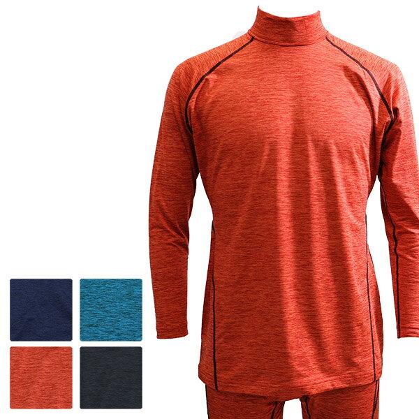 杢色がおしゃれ冬用スポーツインナーハイネックインナーシャツ 長袖(裏起毛あったか)(杢カラー)送料無料