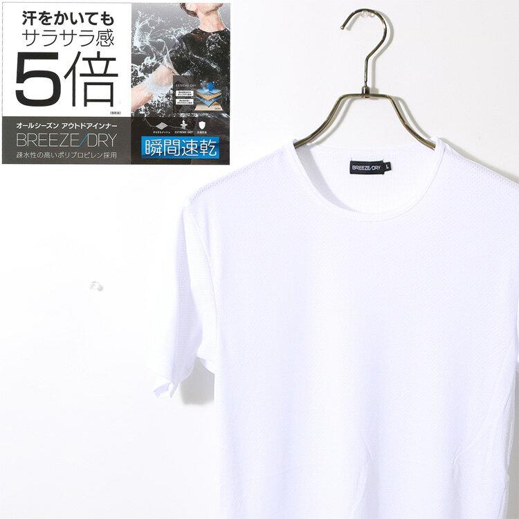 サラサラ5倍アウトドア専用インナーシャツ/丸首/ポリプロピレン/メッシュ生地/吸汗速乾/抗菌防臭/アウトドアインナー