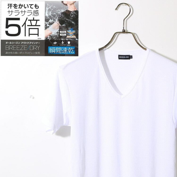 サラサラ5倍アウトドア専用インナーシャツ/Vネック/ポリプロピレン/メッシュ生地/吸汗速乾/抗菌防臭/アウトドアインナー