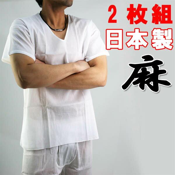 2枚セット日本製綿麻麻シャツ/白2枚組み/メンズ/TOSCO麻/14-340/夏の涼しいクレープシャツ/夏のメンズ下着/クレープ肌着