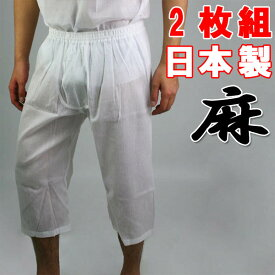 2枚組 日本製 綿 麻 ステテコ メンズ 白 TOSCO麻 14-343 夏 涼しいステテコ クレープ クレープ肌着 パンツ 麻 肌着 セット
