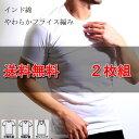 インド綿インナーTシャツ/綿100%/男性用/肌着/2枚セット(半袖丸首)(半袖Vネック)(ランニング)メンズインナーシ…