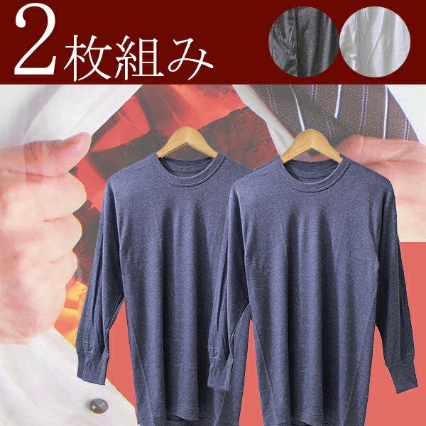 秋冬用【2枚組み】長袖 丸首 tシャツ 男性用 スムース下着 肌着 あったか スムース編み ニットインナーメンズ