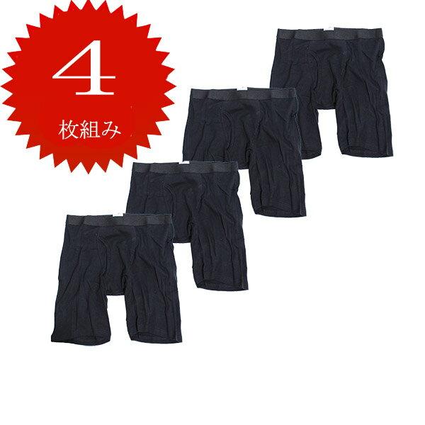 送料無料(4枚セット)メンズ ロングボクサーパンツ 下着 前開き 綿素材(4枚組み)メンズインナー ロングボクサー 黒